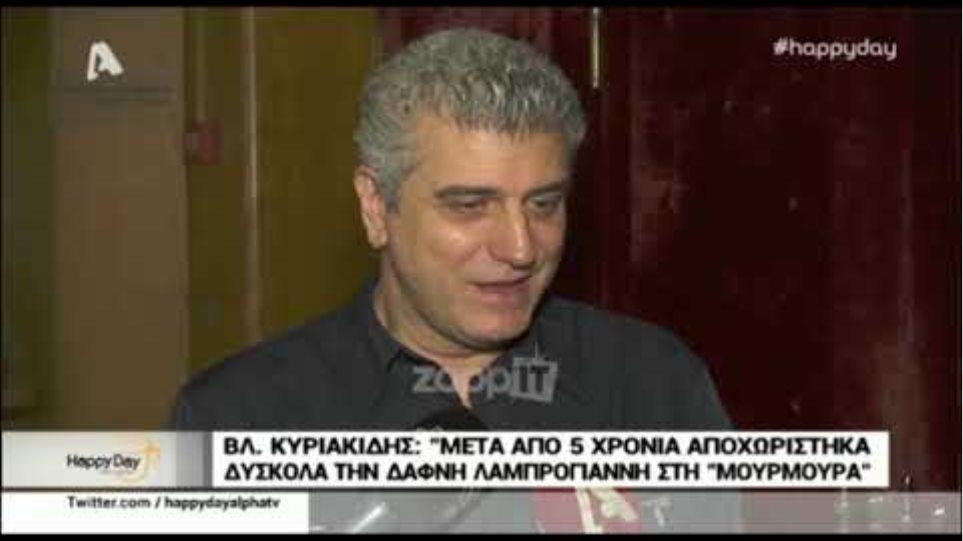 Ο Βλαδίμηρος Κυριακίδης μιλάει για τις παρτενέρ του στη Μουρμούρα