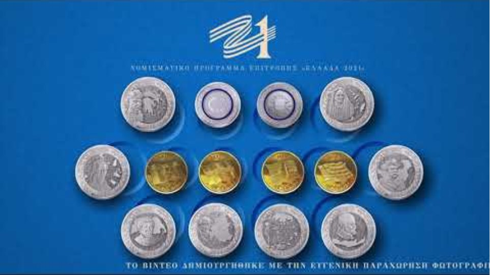 Noμισματικό Πρόγραμμα της Επιτροπής «Ελλάδα 2021»