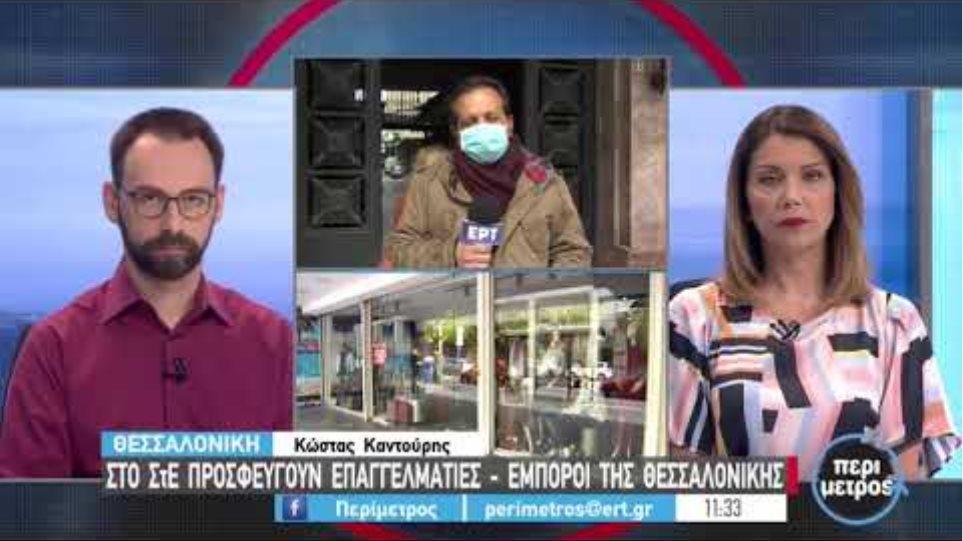 Στο ΣτΕ προσέφυγαν έμποροι της Θεσσαλονίκης | 05/04/2021 | ΕΡΤ
