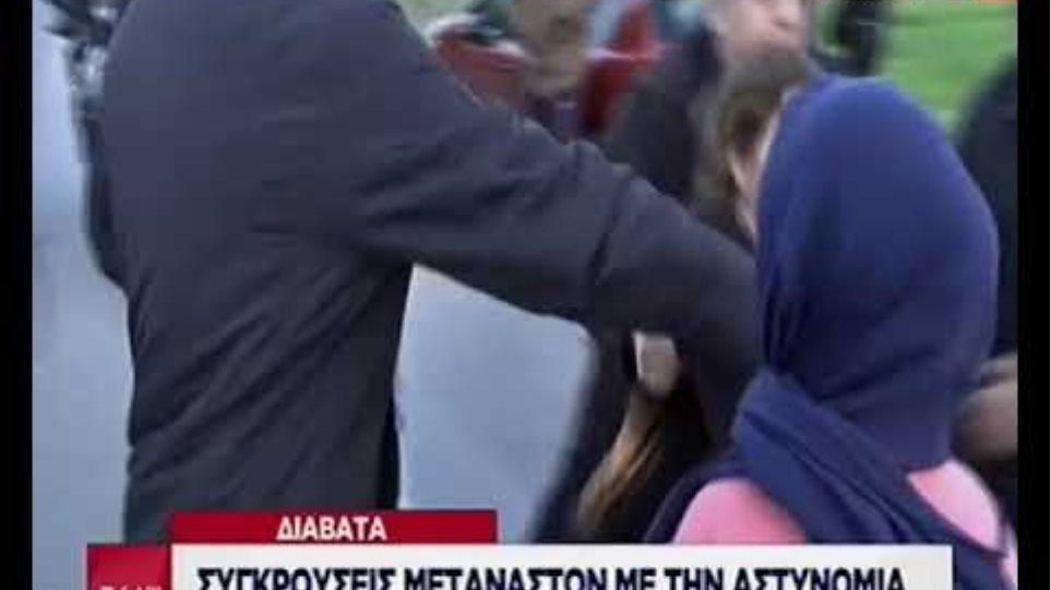 Διαβατά: Συγκρούσεις μεταναστών με την αστυνομία