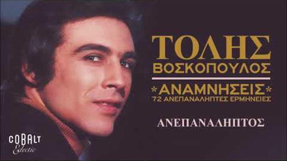 Τόλης Βοσκόπουλος - Ανεπανάληπτος - Official Audio Release