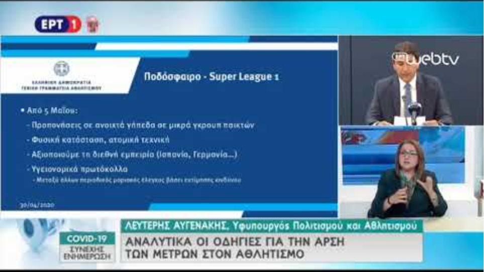Ανακοινώσεις Αυγενάκη 30/04/2020