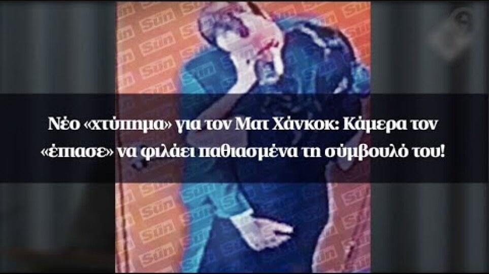 Νέο «χτύπημα» για τον Ματ Χάνκοκ: Κάμερα τον «έπιασε» να φιλάει παθιασμένα τη σύμβουλό του!