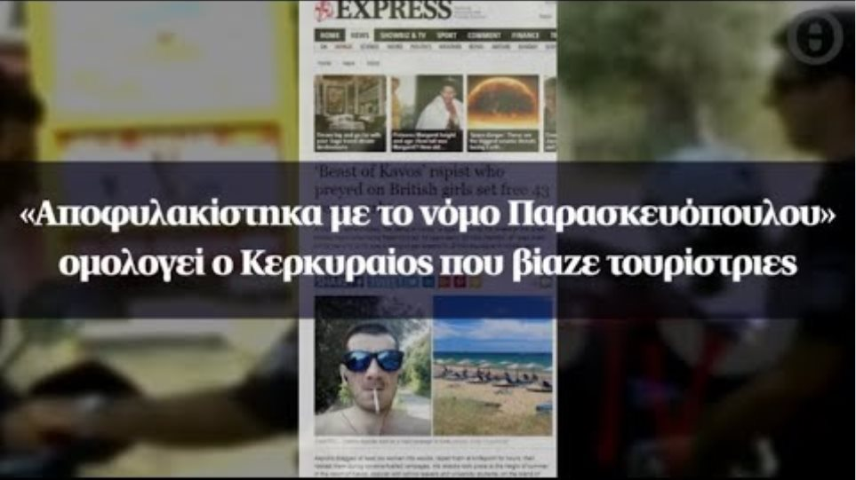 «Αποφυλακίστηκα με το νόμο Παρασκευόπουλου» ομολογεί ο Κερκυραίος που βίαζε τουρίστριες