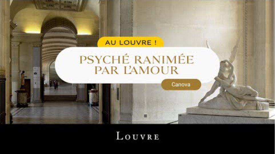 Au Louvre ! Psyché ranimée par le baiser de l'Amour