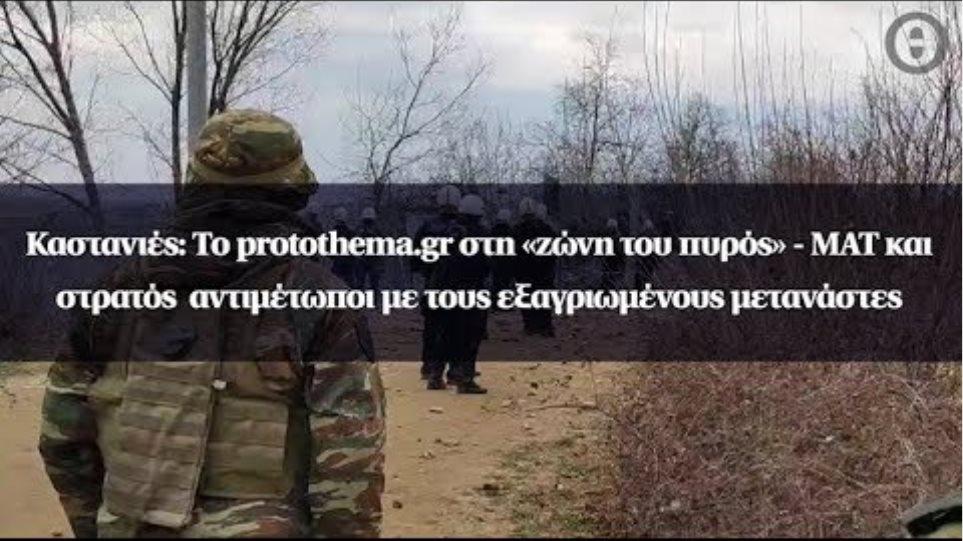 Καστανιές: Τοprotothema.grστη «ζώνη του πυρός» - ΜΑΤ και στρατός  αντιμέτωποι με τους μετανάστες