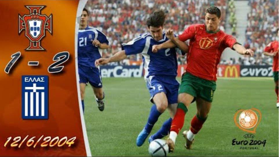 ΠΟΡΤΟΓΑΛΙΑ - ΕΛΛΑΔΑ 1-2 / EURO 2004 / Σαν σήμερα 12-6-2004