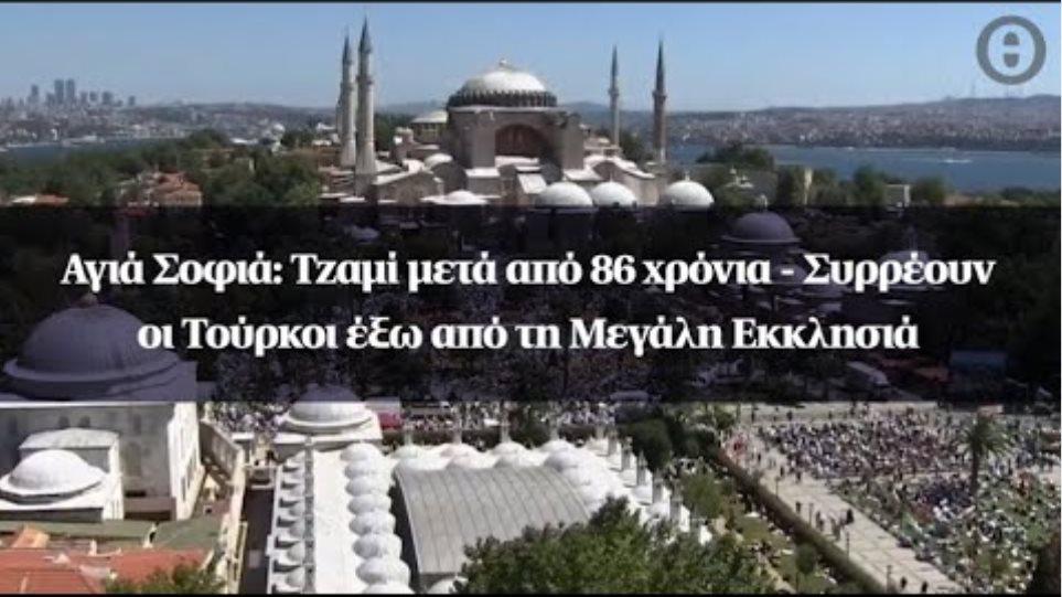 Αγιά Σοφιά: Τζαμί μετά από 86 χρόνια - Συρρέουν οι Τούρκοι έξω από τη Μεγάλη Εκκλησιά