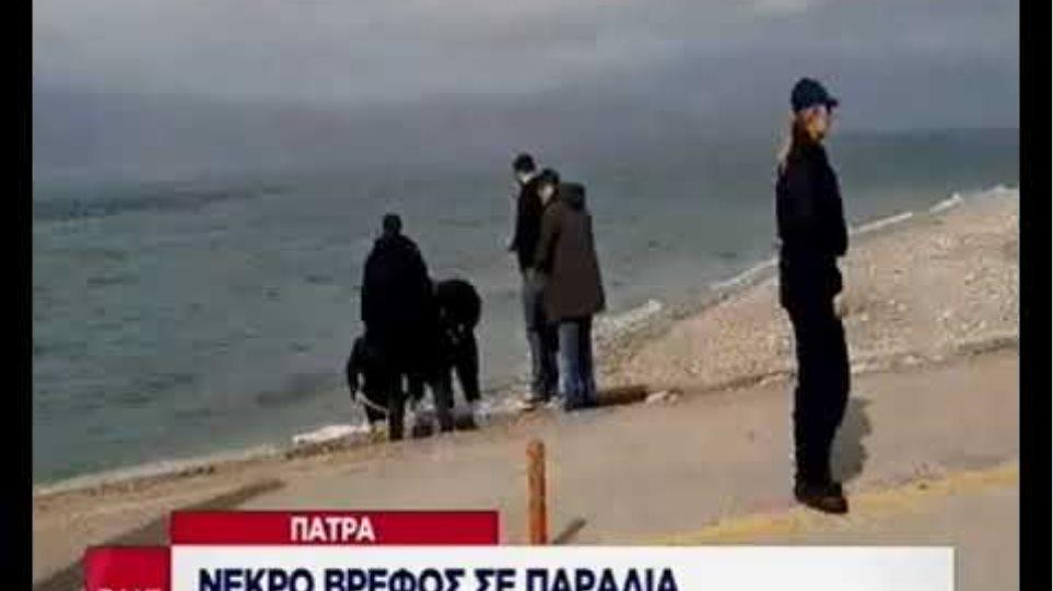 Νεκρό βρέφος σε παραλία στην Πάτρα
