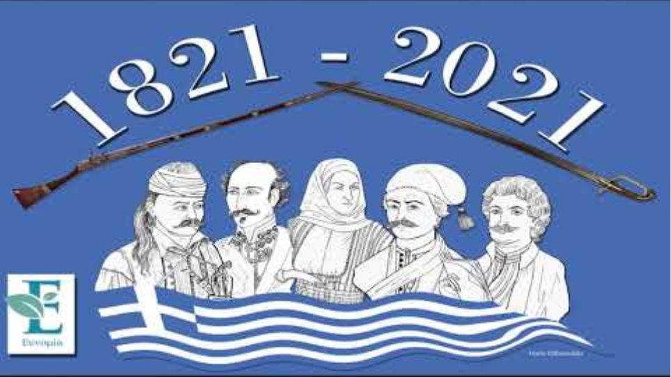 Ευνομία»: Μια άλλη προσέγγιση για το σήμα των 200 ετών από το 1821