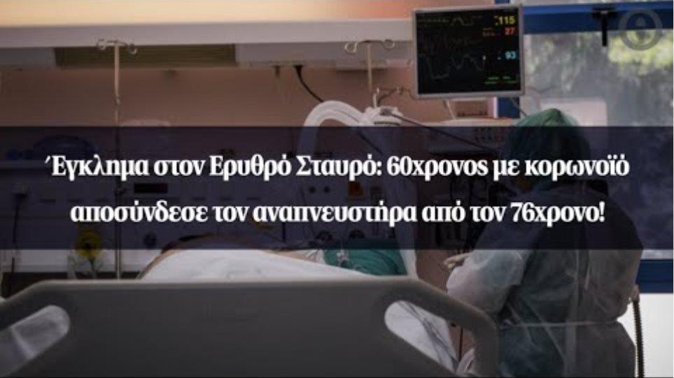 Έγκλημα στον Ερυθρό Σταυρό: 60χρονος με κορωνοϊό αποσύνδεσε τον αναπνευστήρα από τον 76χρονο!
