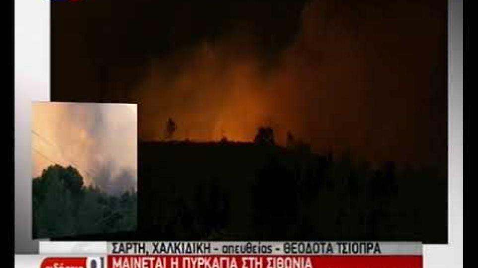 Φωτιά στη Χαλκιδική: Σε κατάσταση έκτακτης ανάγκης η Σάρτη