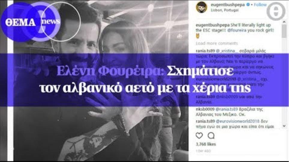 Ελένη Φουρέιρα : Σχημάτισε τον αλβανικό αετό με τα χέρια της