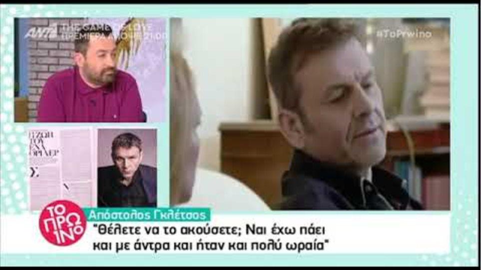 peoplegreece.com: Η αποκαλυπτική συνέντευξη του Απόστολου Γκλέτσου