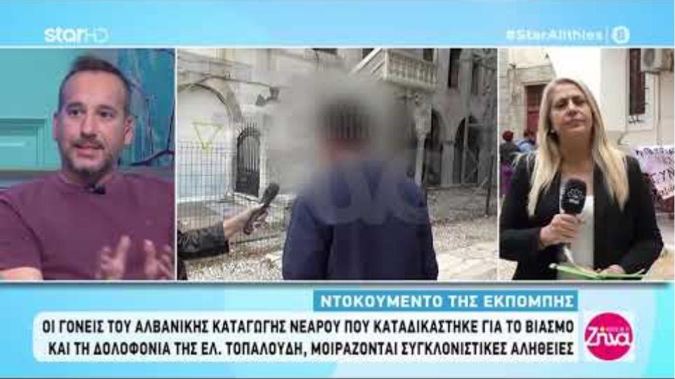 Οι γονείς του αλβανικής καταγωγής καταδικασμένου στην υπόθεση Τοπαλούδη