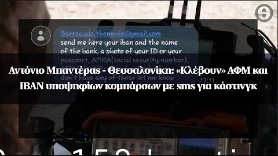 Αντόνιο Μπαντέρας - Θεσσαλονίκη: «Kλέβουν» ΑΦΜ και IBAN υποψηφίων κομπάρσων με sms για κάστινγκ