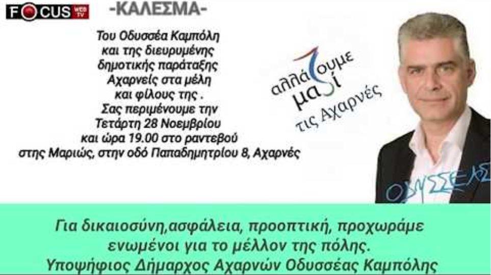 Οδυσσέας Καμπόλης - «Αχαρνείς» - 2018 Διακήρυξη