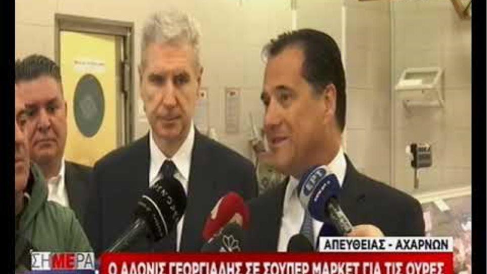Ο Α. Γεωργιάδης σε σούπερ μάρκετ για τις ουρές