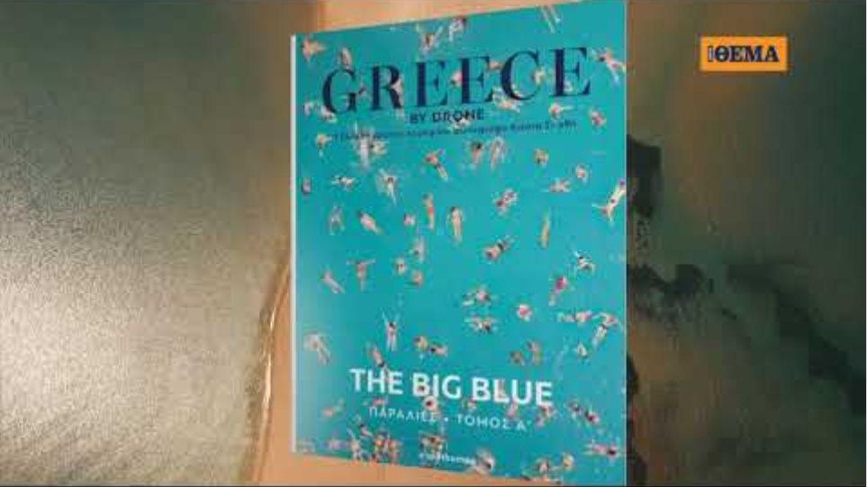 Greece By Drone 12sec
