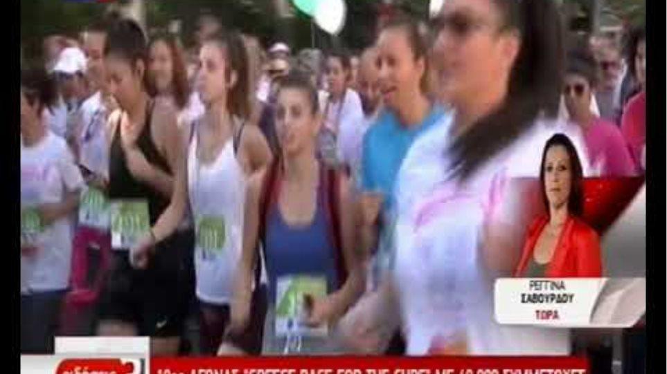 «Greece Race for the cure»  Αγώνας δρόμου με μήνυμα ενάντια στον καρκίνο  του μαστού 29673c6e77d