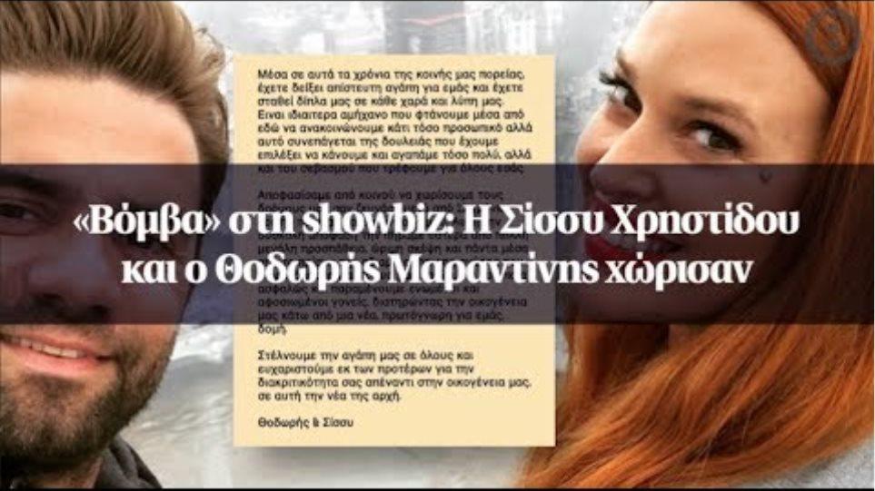 «Βόμβα» στη showbiz: Η Σίσσυ Χρηστίδου και ο Θοδωρής Μαραντίνης χώρισαν