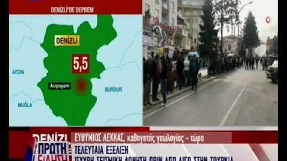 Τουρκία: Ισχυρός σεισμός 5,9 Ρίχτερ