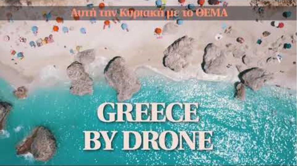 Από αυτή την Κυριακή με το ΘΕΜΑ Greece by Drone (Ι)
