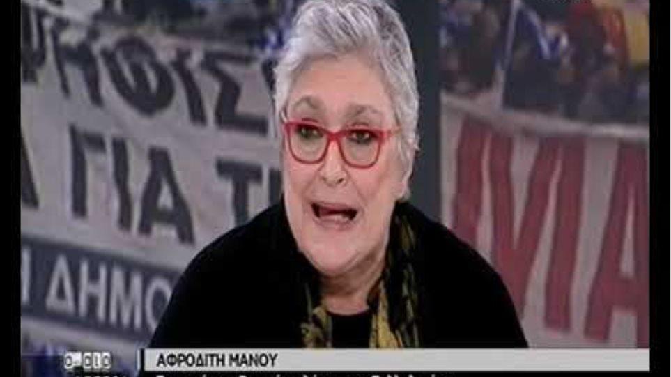 Αφροδίτη Μάνου: Mε προσβάλει να θεωρηθώ συμμέτοχος στο έγκλημα της Συμφωνίας των Πρεσπών