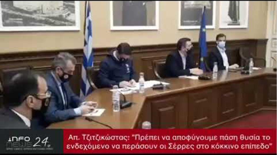 Απ. Τζιτζικώστας από Σέρρες: «Πρέπει να αποφύγουμε πάση θυσία το κόκκινο επίπεδο» (25/10/2020)