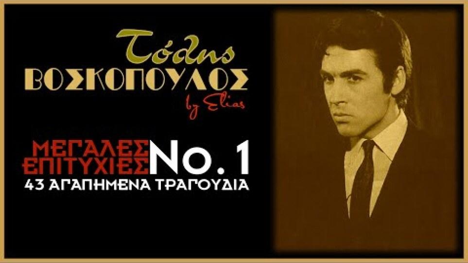 Τόλης Βοσκόπουλος - 34 μεγάλες επιτυχίες Νο.1 (by Elias)