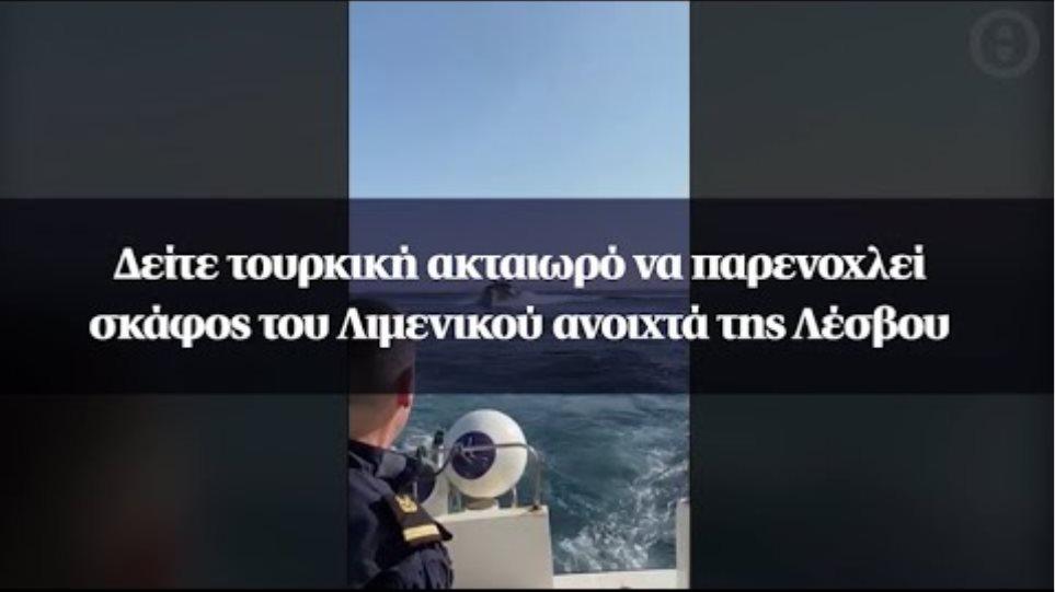 Δείτε τουρκική ακταιωρό να παρενοχλεί σκάφος του Λιμενικού ανοιχτά της Λέσβου
