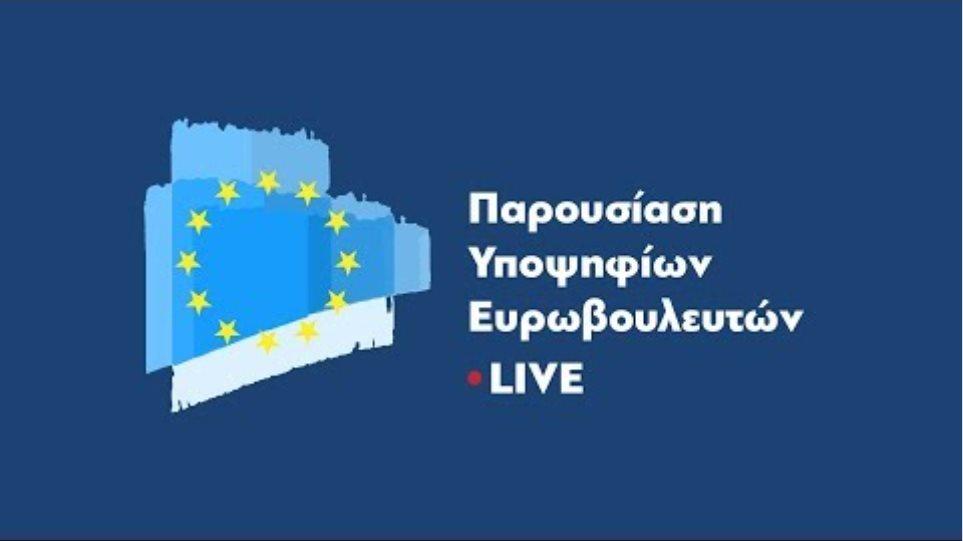 Παρουσίαση των Υποψηφίων Ευρωβουλευτών της Νέας Δημοκρατίας