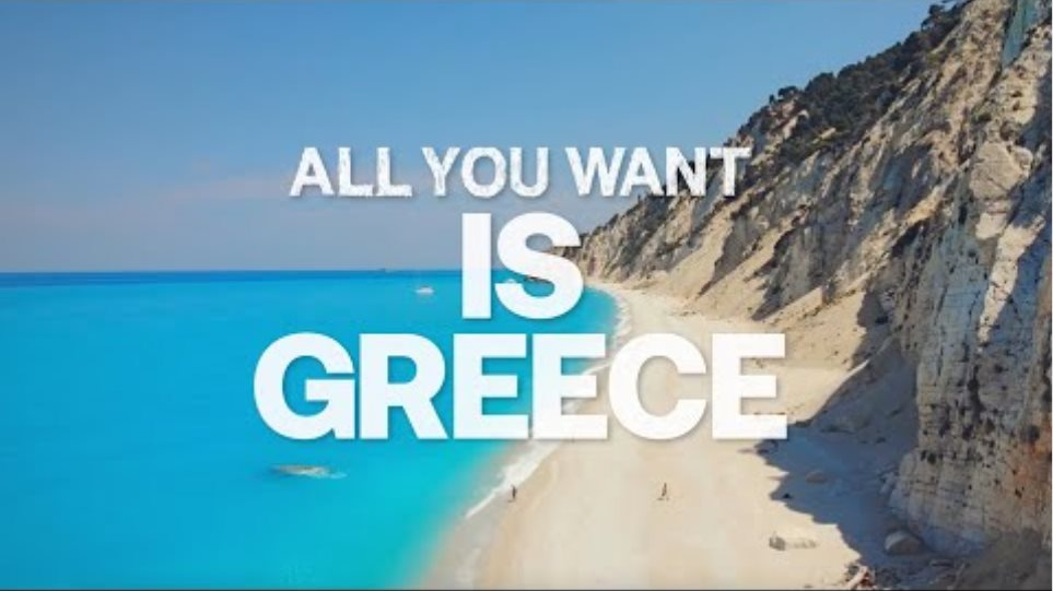 GREECE - ALL YOU WANT IS AN UNFORGETTABLE SUMMER