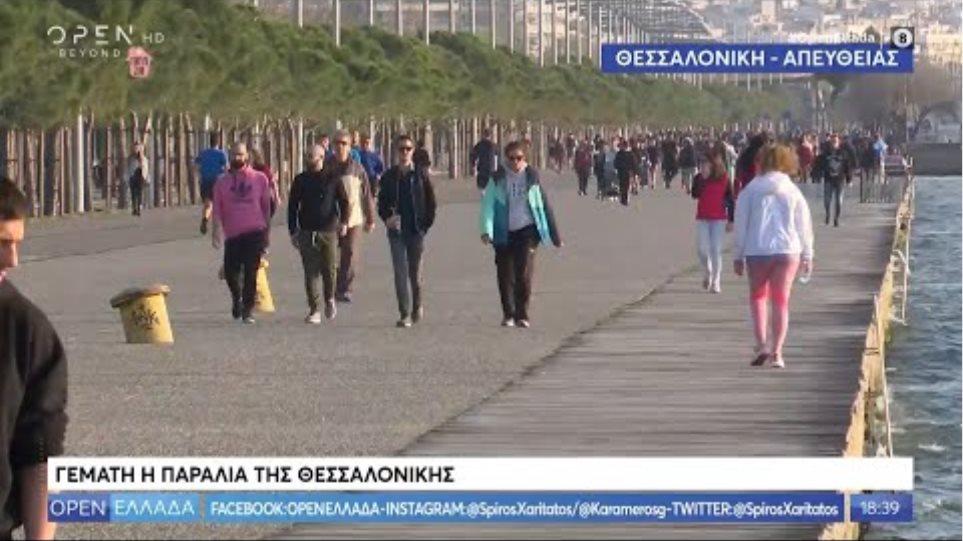 Γεμάτη η παραλία της Θεσσαλονίκης - OPEN Ελλάδα 30/03/2020   OPEN TV