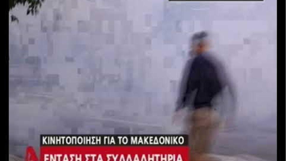 Θεσσαλονίκη: Επεισόδια έξω από το Βελλίδειο
