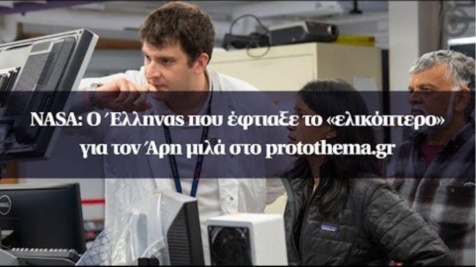 NASΑ: Ο Έλληνας που έφτιαξε το «ελικόπτερο» για τον Άρη μιλά στο protothema.gr