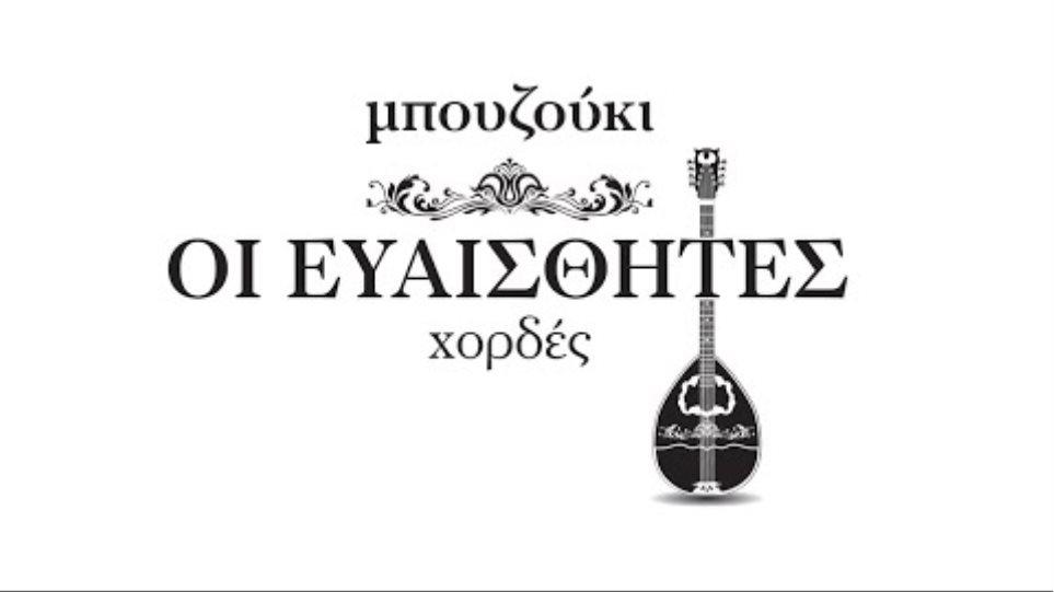Γιώργος Μαζωνάκης - Μπουζούκι. Οι Ευαίσθητες Χορδές