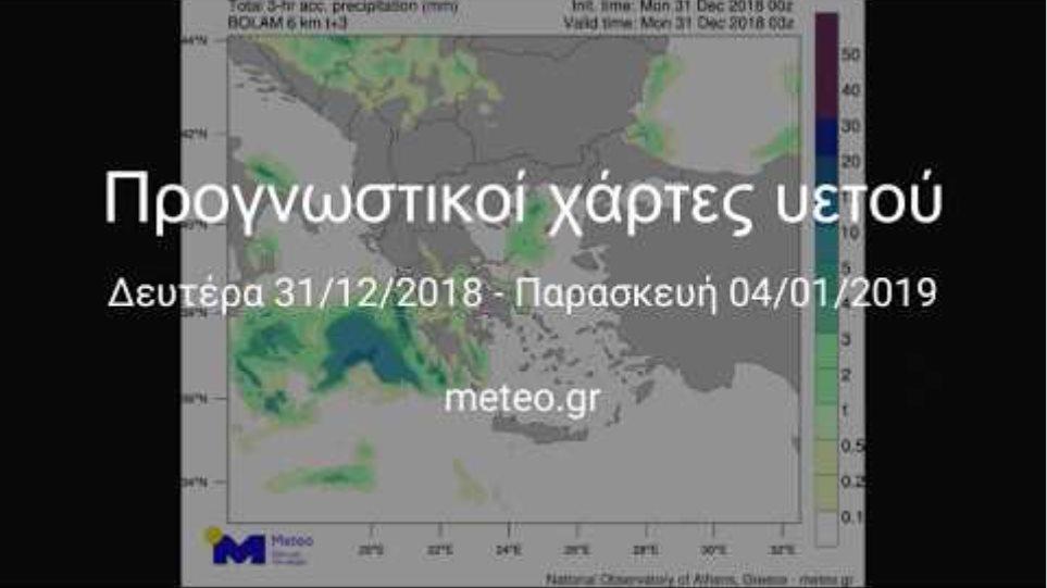 Πρόγνωση υετού (βροχής και χιονιού) μέχρι την Παρασκευή 4 Ιανουαρίου 2019