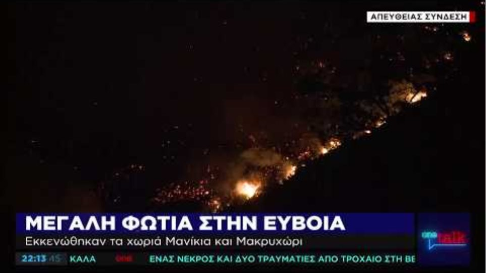 Ολονύχτια μάχη με τις φλόγες στην Εύβοια - Οι καιρικές συνθήκες θα κρίνουν την εξέλιξη της φωτιάς