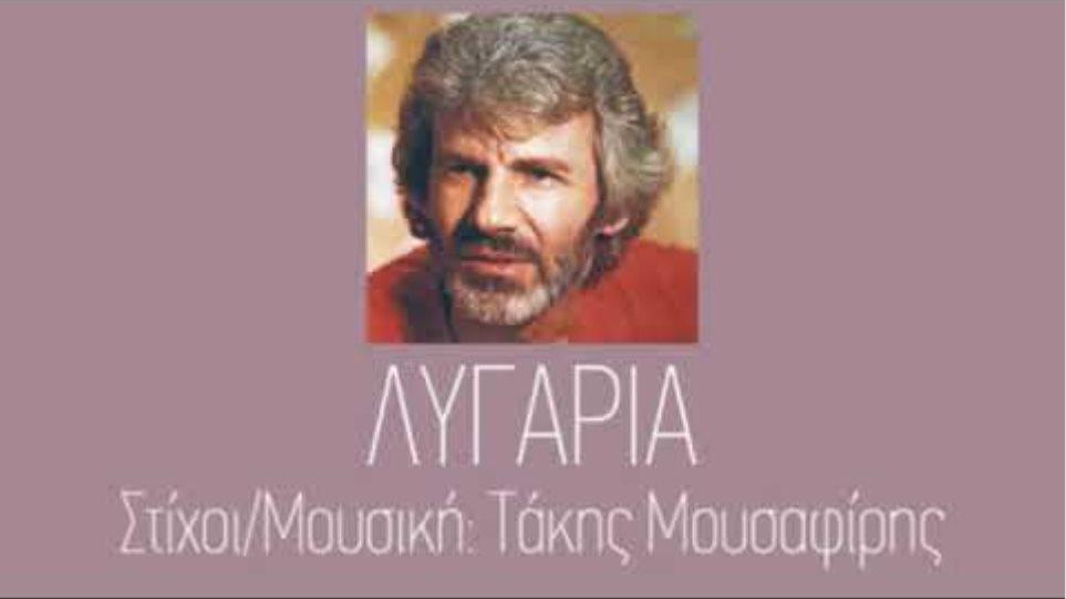 Τάκης Μουσαφίρης - Λυγαριά