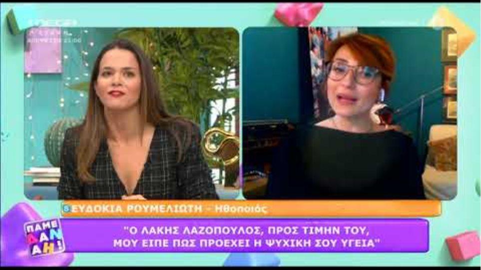 Η Ευδοκία Ρουμελιώτη μιλά για τη δική της τραυματική εμπειρία από τη συνεργασία με τον Κιμούλη
