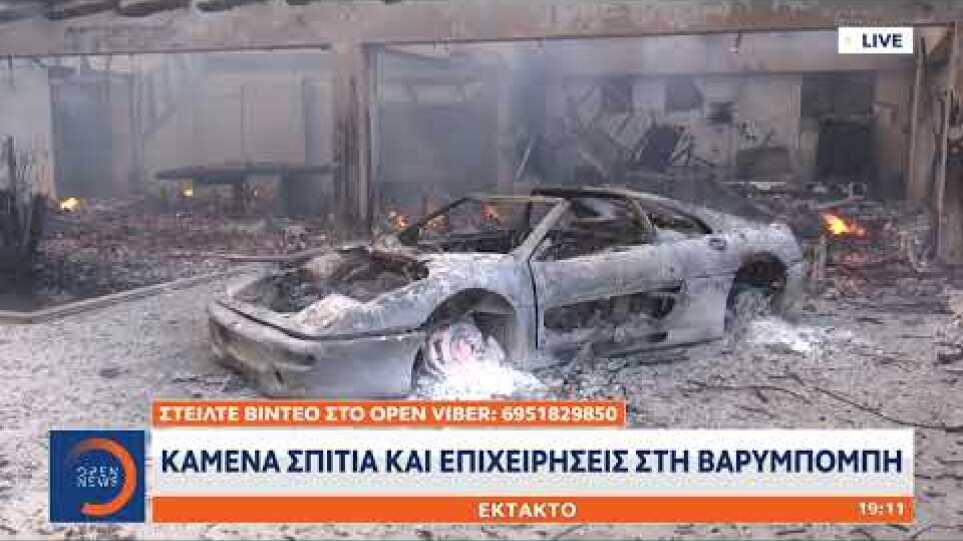Καίγονται επιχειρήσεις στη Βαρυμπόμπη