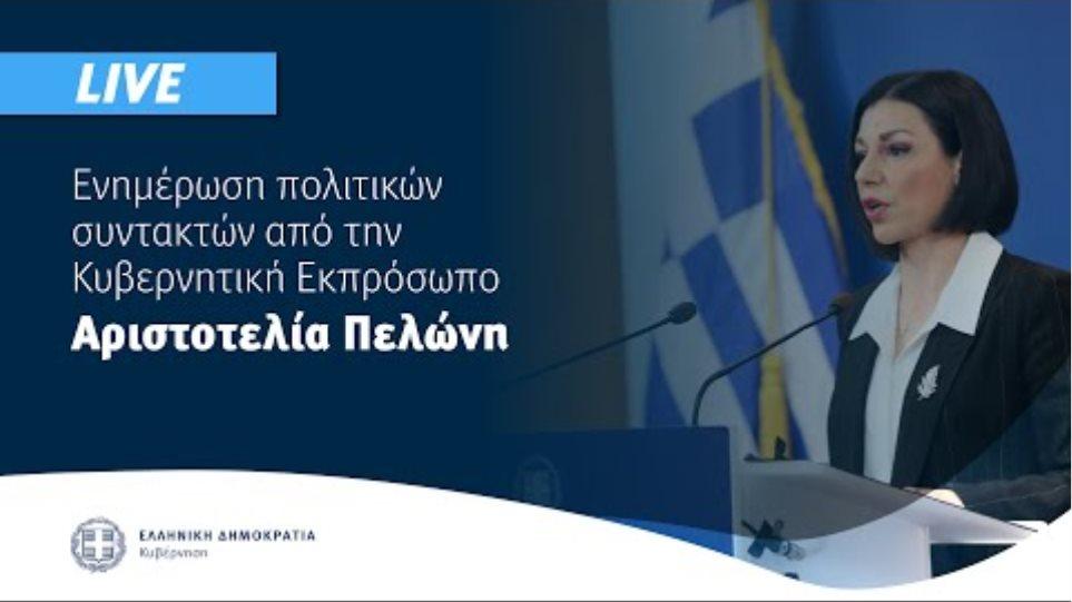 Η ενημέρωση των πολιτικών συντακτών από την  Κυβερνητική Εκπρόσωπo κ. Αριστοτελία Πελώνη (22/3/21)