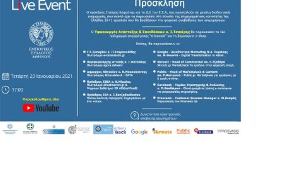 Παρουσίαση 10 + 1 εργαλείων για τη ψηφιακή αναβάθμιση των επιχειρήσεων