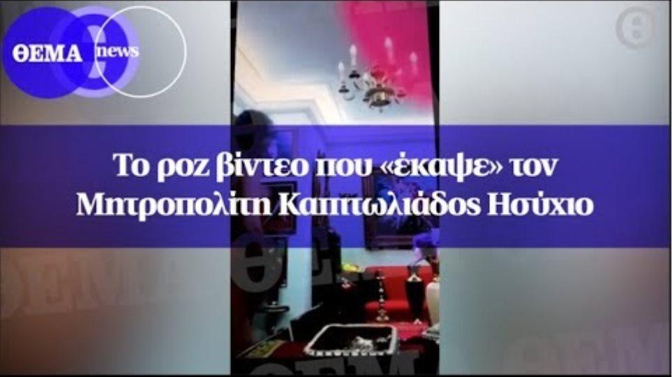 Το ροζ βίντεο που «έκαψε» τον Μητροπολίτη Καπιτωλιάδος Ησύχιο