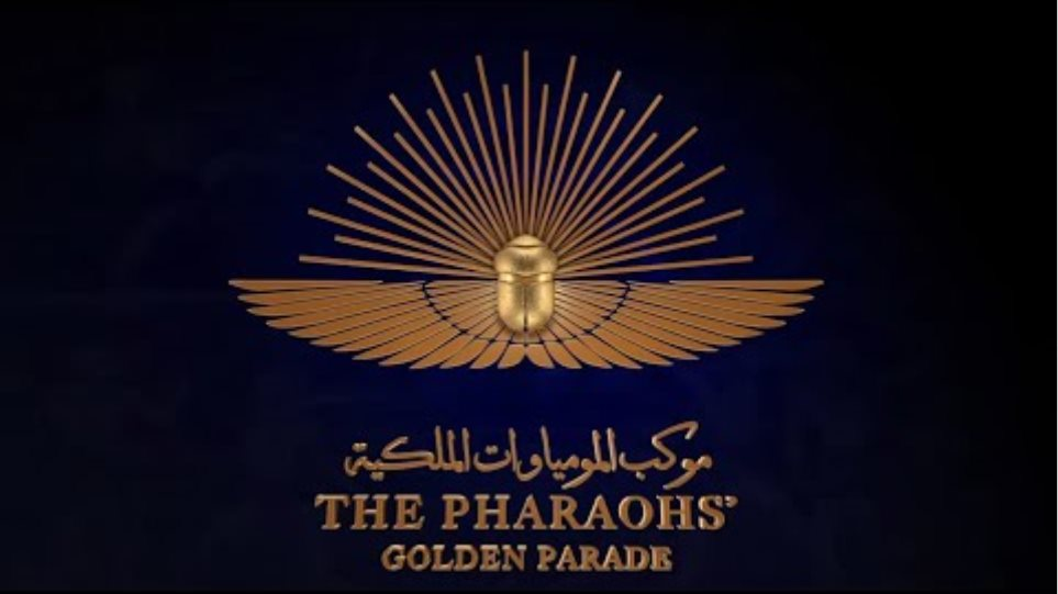 Experience Egypt Live Stream | The Pharaohs' Golden Parade