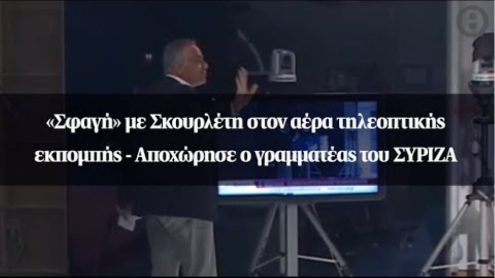 «Σφαγή» με Σκουρλέτη στον αέρα τηλεοπτικής εκπομπής - Αποχώρησε ο γραμματέας του ΣΥΡΙΖΑ