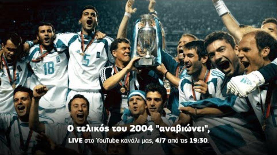 «15 χρόνια Euro 2004», Legends 2004-Portugal Legends, Φιλανθρωπικός Αγώνας