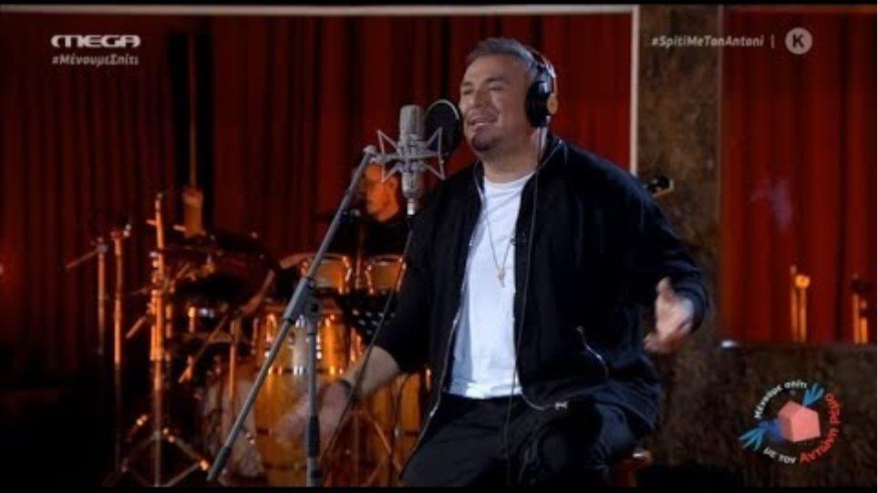 ♫ Μένουμε σπίτι με τον Αντώνη Ρέμο και τα τραγούδια του (Full Εκπομπή) (MEGA) 10/4/2020