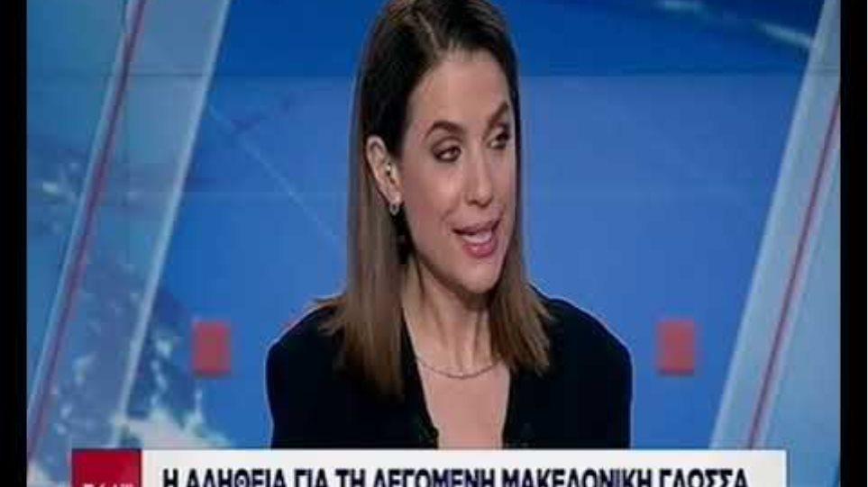 Γ. Μπαμπινιώτης για την λεγόμενη μακεδονική γλώσσα